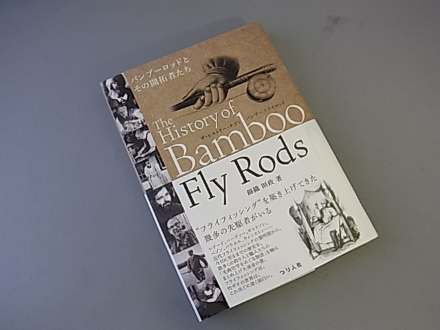 The History of Bamboo Fly Rods 錦織 則政著