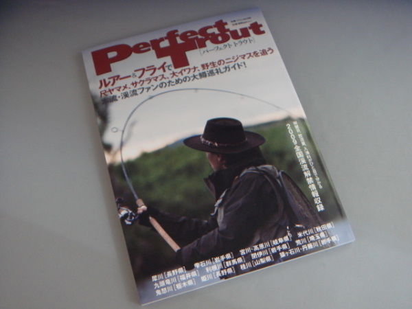 PERFECT TROUT パーフェクト・トラウト つり人社